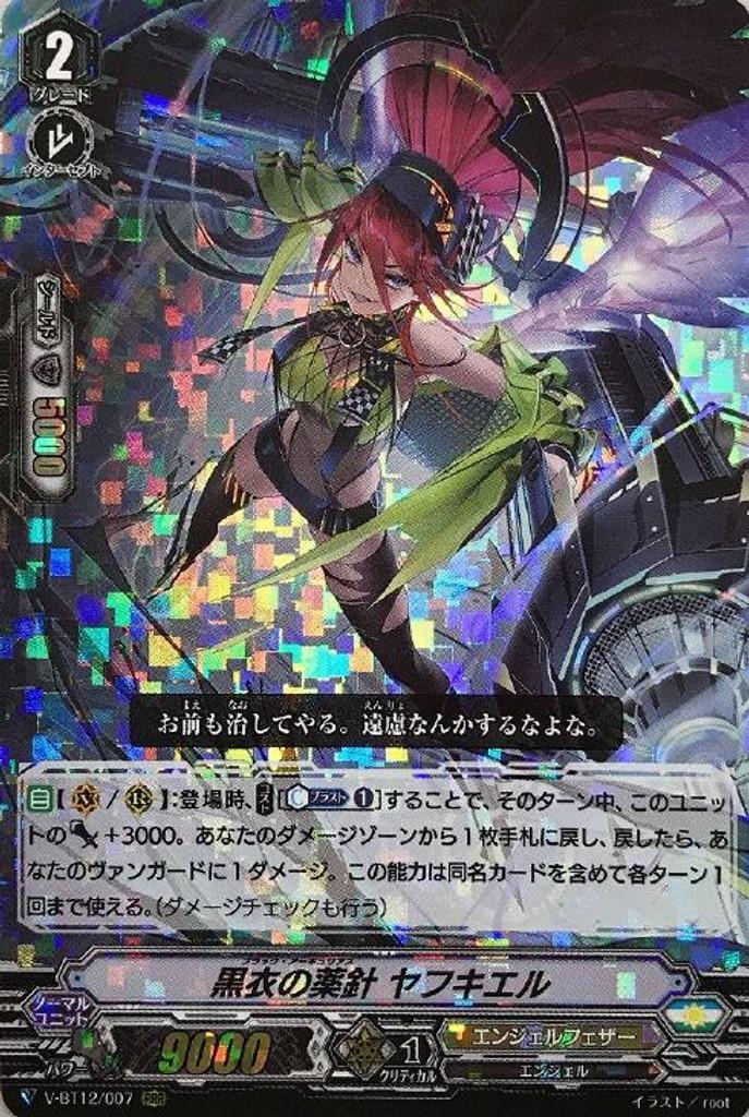 【X4 Set】V Booster Set 12 Divine Lightning Radiance Angel Feather VR RRR RR R C Complete Set