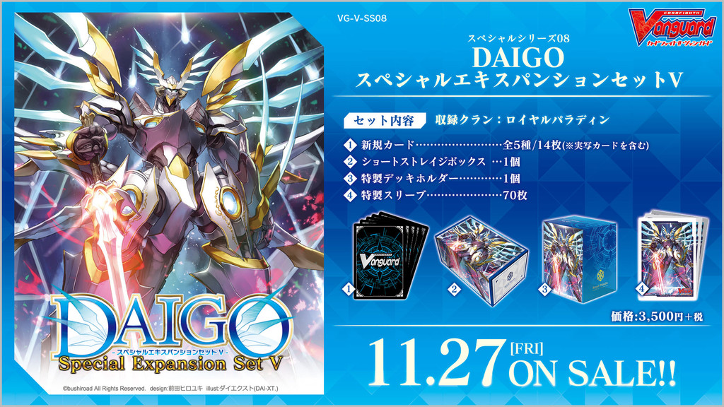 V Special Series 08 DAIGO Special Expansion Set V