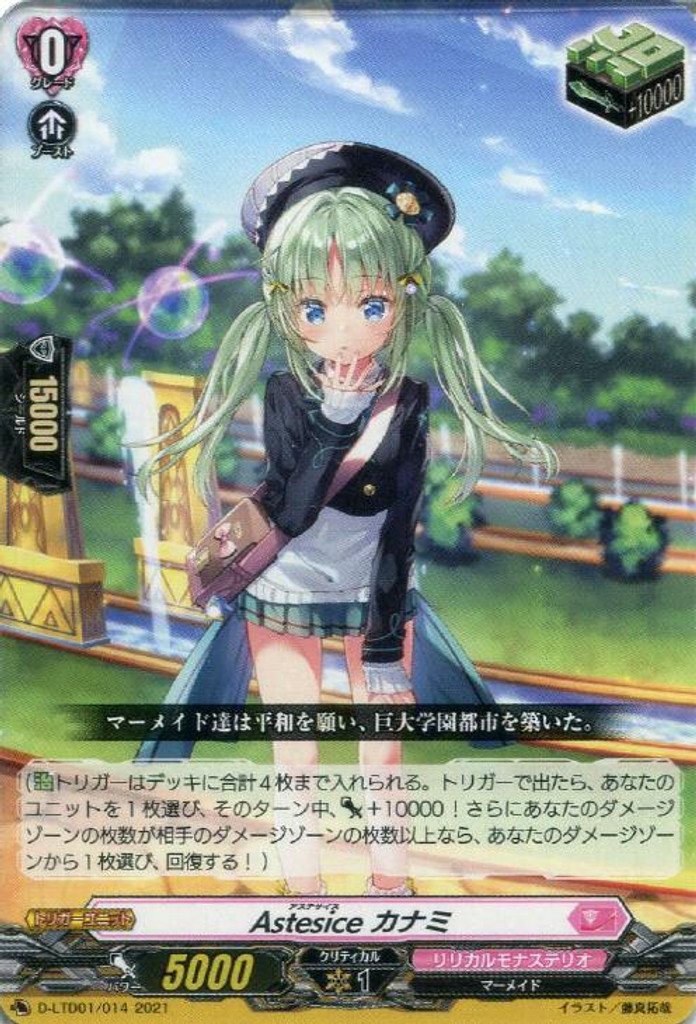D Lyrical Trial Deck 01 Ahoy! Lyrical Monasterio! Normal Set