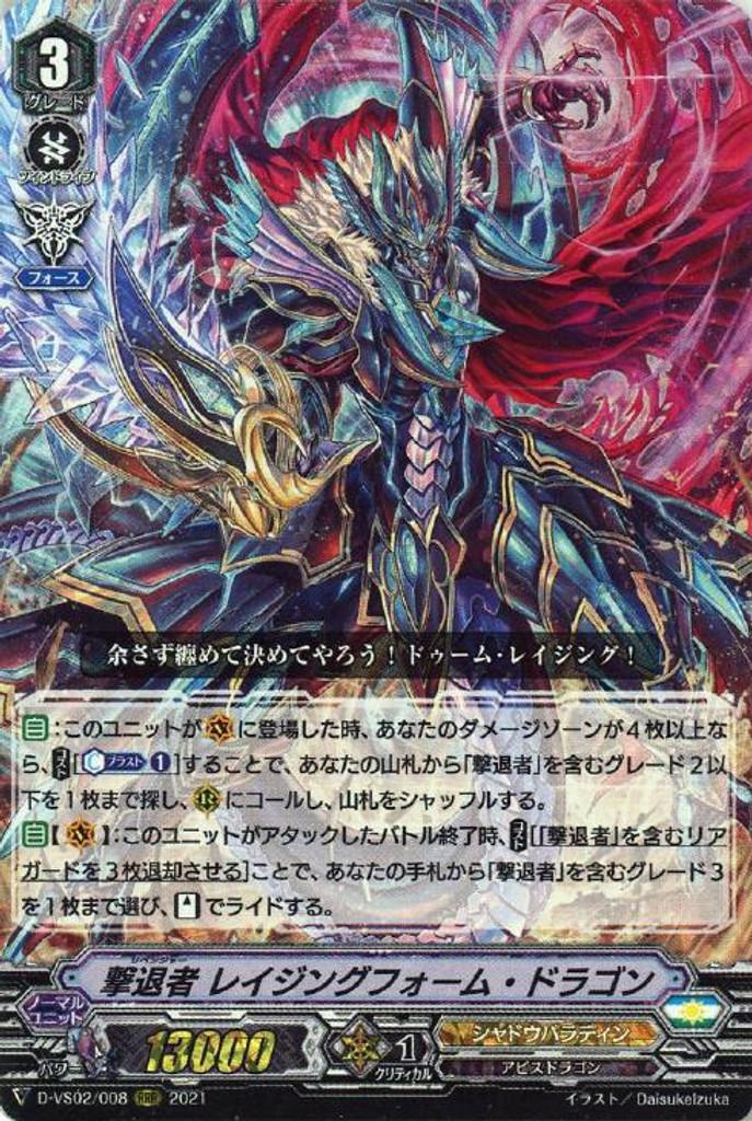 Revenger, Raging Form Dragon D-VS02/008 RRR