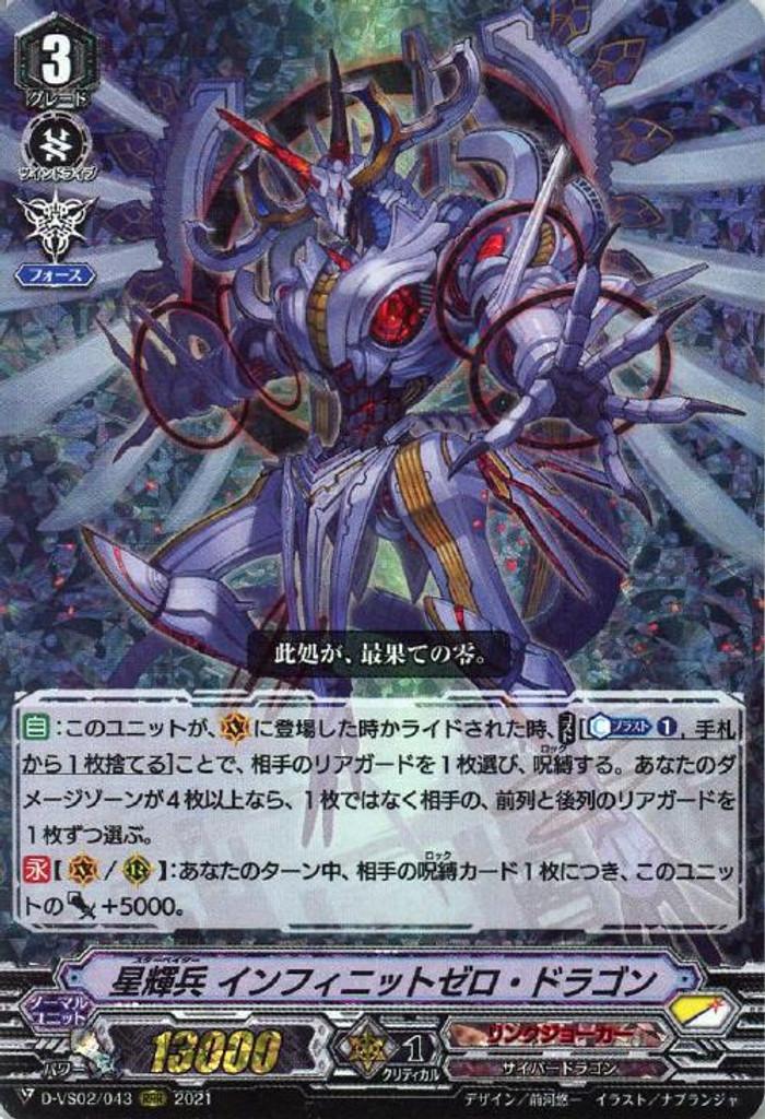 Star-vader, Infinite Zero Dragon D-VS02/043 RRR