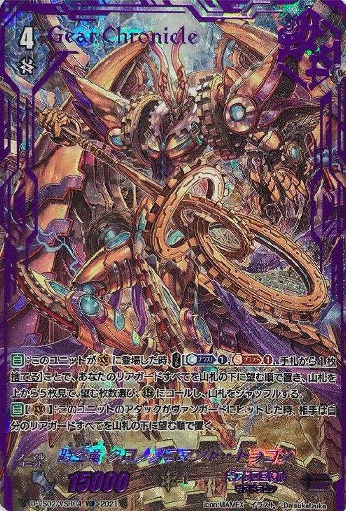 Interdimensional Dragon, Chronoscommand Dragon D-VS02/VSR04 VSR