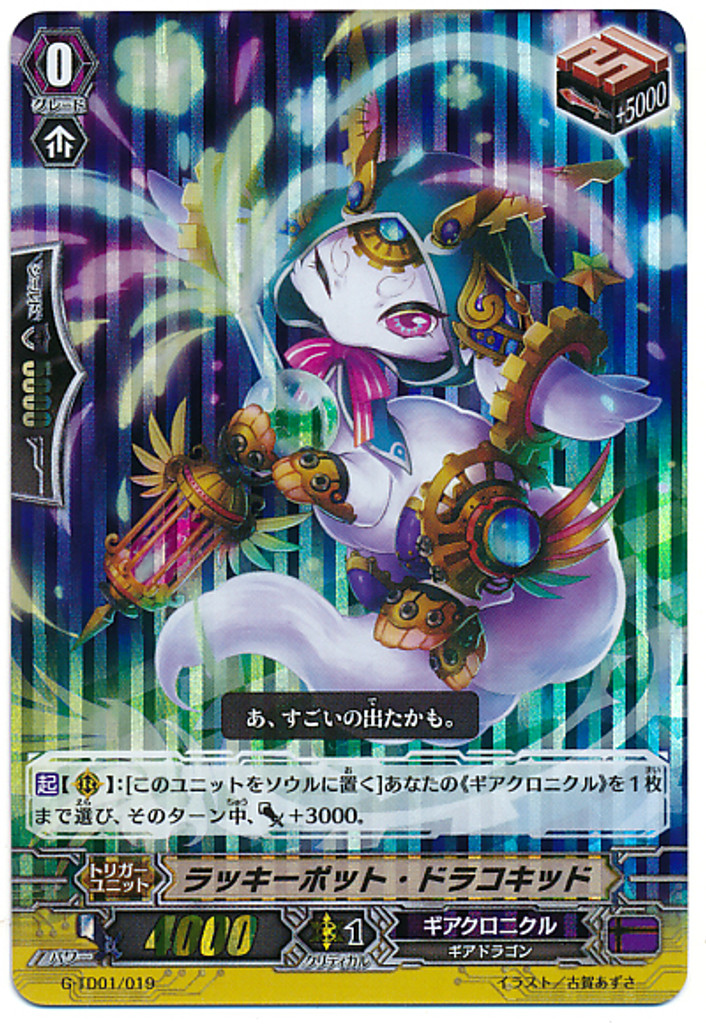 Lucky Pot Dracokid RRR G-TD01/019
