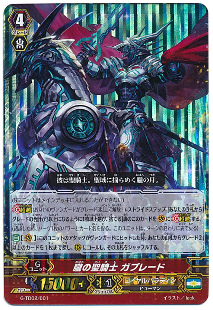 Vague Sacred Knight, Gablade RRR G-TD02/001