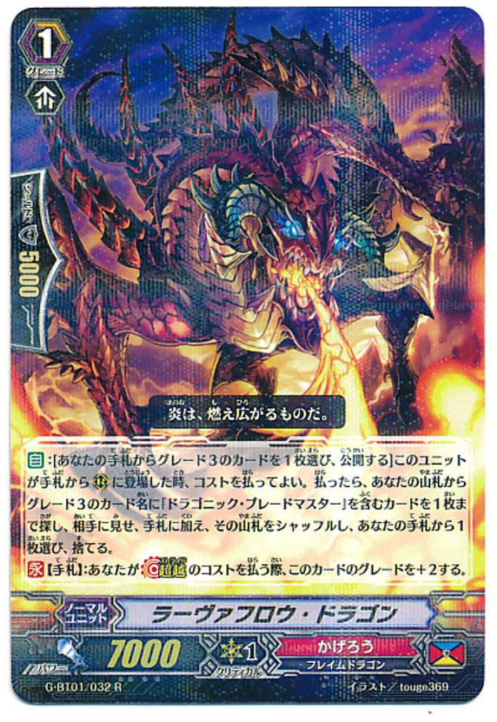 Lava Flow Dragon R G-BT01/032