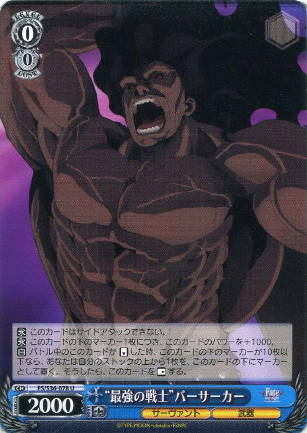 Weiss Schwarz Fate Stay Night Unlimited Blade Works Vol 2