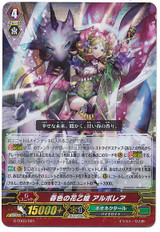 Flower Princess of Spring, Arborea RRR G-TD03/001