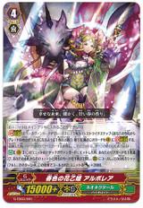 Flower Princess of Spring, Arborea  G-TD03/001