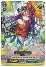 Maiden of Dimorphose  G-TD03/015
