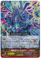 Marine General of the Heavenly Scale, Tidal-bore Dragon RRR G-TD04/001