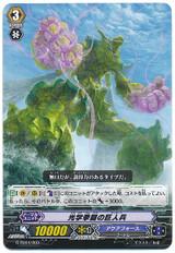 Titan of Beam Fist Fight  G-TD04/003