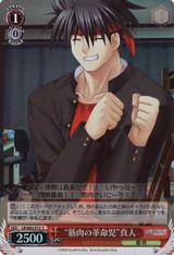 """""""Muscle Revolutionary"""" Masato LB/W02-E13 Foil"""