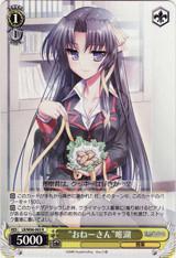 """""""Sister"""" Yuiko LB/W06-005"""