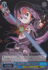 """Swordsman in the World of Guns"" Kirito SAO/SE23-T14S SR"