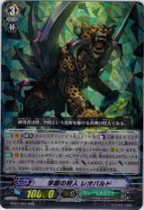 School Hunter, Leo-pald RRR BT07/001