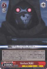 "Sterben ""Death Gun"" SAO/SE23-09"