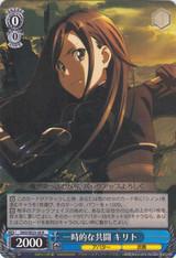 Kirito, Temporal Alliance SAO/SE23-20