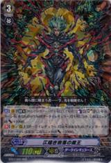 Dark Lord of Abyss RRR BT07/005