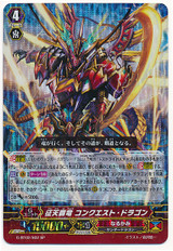 Supreme Conquering Dragon, Conquest Dragon SP G-BT02/S02