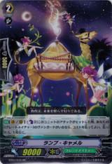 Lamp Camel RR BT07/010