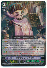 Famous Doctor, Big Berry SP G-BT02/S07
