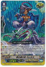 Dream Bringer, Belenus SP G-BT02/S09