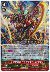 Supreme Conquering Dragon, Conquest Dragon RRR G-BT02/003