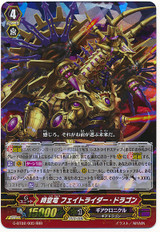 Interdimensional Dragon, Fate Rider Dragon RRR G-BT02/005