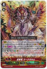 Omniscience Dragon, Managarmr RRR G-BT02/007