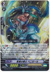 Elegant Knight, Benizel RR G-BT02/010