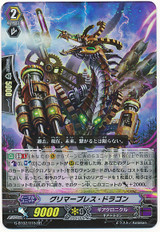 Glimmer Breath Dragon RR G-BT02/015