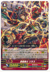 Thunder Dragon Knight, Zoras R G-BT02/023