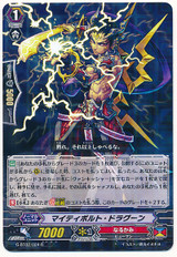 Mighty Bolt Dragoon R G-BT02/024