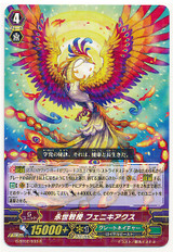 Eternity Professor, Phoenicialux R G-BT02/033