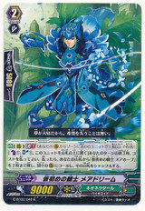 Trifle Knight, Maredream R G-BT02/040