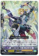 Pure Wind Jewel Knight, Kymbelinus C G-BT02/044