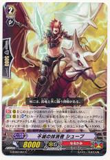 Immortal Eradicator, Shup C G-BT02/051