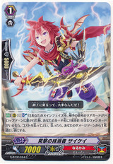 Assault Eradicator, Saikei C G-BT02/054