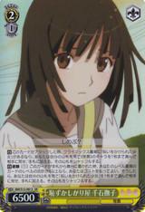 Nadeko Sengoku, Easily Embarassed BM/S15-001S SR