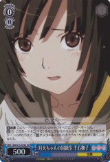 Nadeko Sengoku, Tsukihi-Chan's Classmate BM/S15-078S SR
