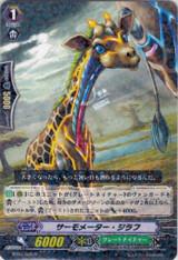 Thermometer Giraffe R BT07/026
