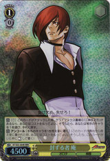 Iori, Sealed One KF/S05-004R RRR