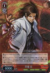 Kyo Kusanagi KF/S05-051R RRR