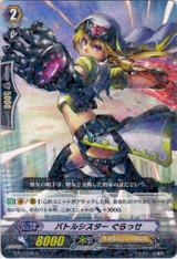 Battle Sister, Glaze R BT07/038