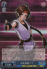 Yuri, Tomboy Girl KF/S05-079S SR