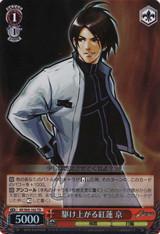 Kyo, Running Red Lotus KF/S05-102 Foil