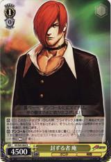 Iori, Sealed One KF/S05-004