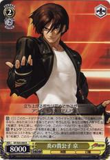 Kyo, Prince of Flames KF/S05-006