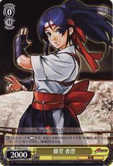 Kasumi Toudou KF/S05-014