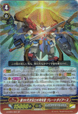 99th Generation Dimensional Robo Commander, Great Daiearth SP G-EB01/S01
